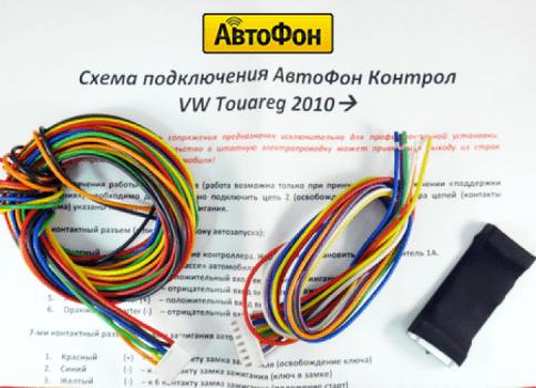 АвтоФон KONTROL для VW Touareg 2010-2014 г.в.